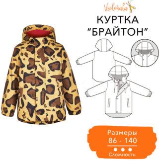 Лекала детской куртки Брайтон