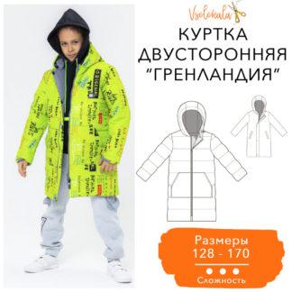 Лекала подростковой куртки Гренландия