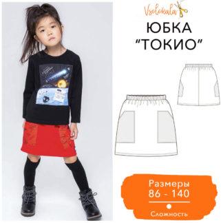 Выкройка детской юбки Токио