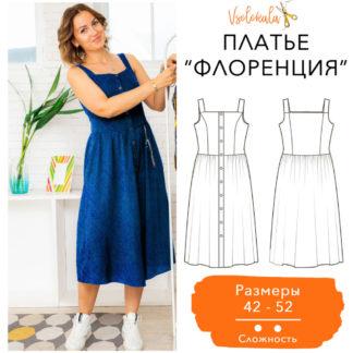 Выкройка женского платья Флоренция