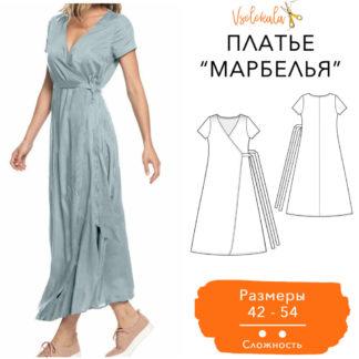 Выкройка женского платья Марбелья