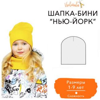 Выкройка детской шапки бини Нью-Йорк