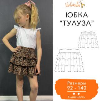 Выкройка детской юбки Тулуза