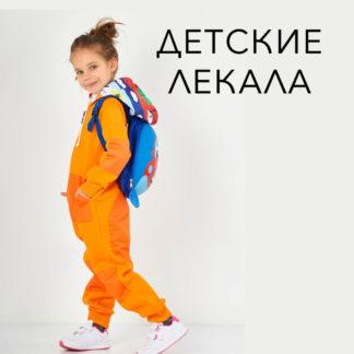 Лекала детской одежды